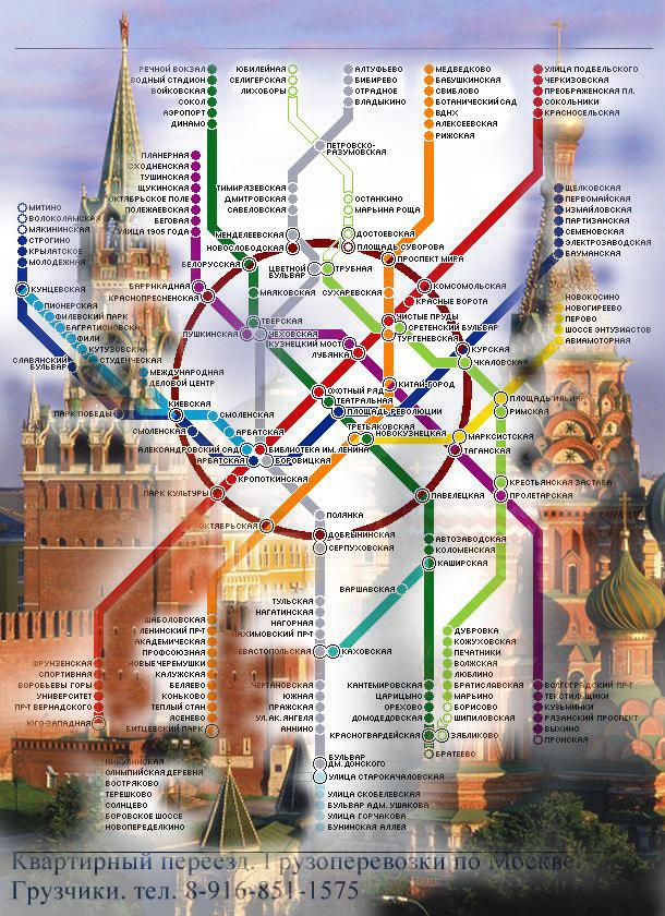 karta_metro_moscow.1