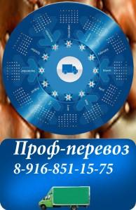 www.pereezd-po-moskve.ru.1